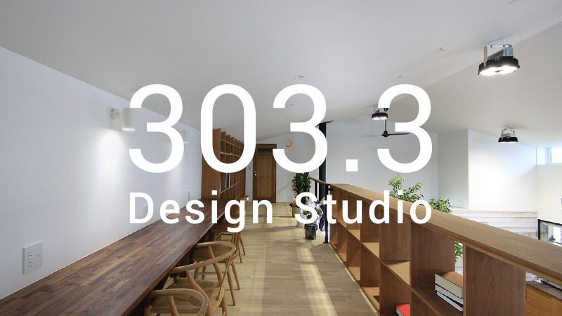 303.3 Design Studio